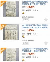 福井県内の古文書がネットで散逸