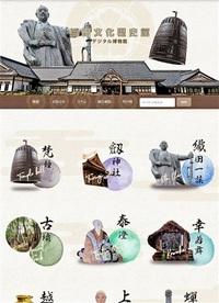 越前町の文化HPに 「デジタル博物館」開設 織田歴史館、30テーマを深掘り