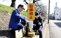 花見客の違法駐車防げ