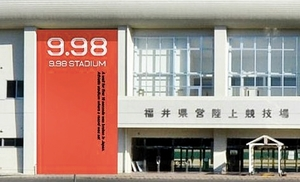 9・98スタジアムの改装イメージ図(福井県提供)