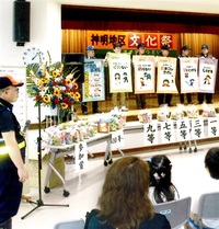 ■鯖江で子ども対象の防犯と交通安全教室