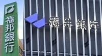 福邦銀に50億円出資へ 福井銀 近く合意 株式50%超取得
