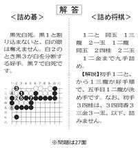 解答 詰め碁/詰め将棋