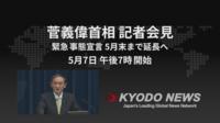 緊急事態宣言延長、菅義偉首相の記者会見をライブ配信 5月7日19時