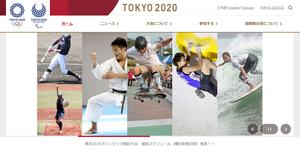 東京五輪の公式ウェブサイトのトップページ