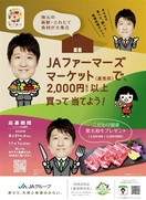 直売所で買って肉ゲット JAグループキャンペーン
