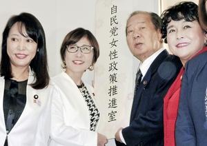「女性政策推進室」の看板を掛ける自民党の稲田朋美幹事長代行(左から2人目)。同3人目は二階幹事長=11月15日午後、東京・永田町の党本部