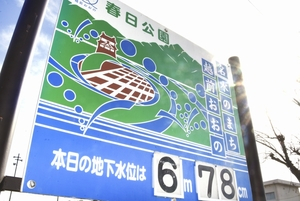 基準となる春日公園地下水位の表示板。水位は毎日約5センチずつ下がっている=11月29日、福井県大野市春日3丁目
