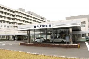 福井大学医学部附属病院=福井県永平寺町