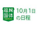 福井国体10月1日の日程