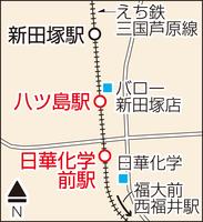 えちぜん鉄道三国芦原線の日華化学前駅と八ツ島駅