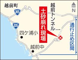 土砂崩れ現場(福井県越前町)