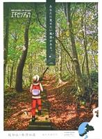主人公の男性が独身時代の旅で訪れ緑豊かな景色を楽しんだ越知山