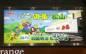 松山空港のカールおじさんと明治の松山工場が描かれた看板