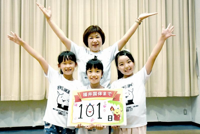 福井国体まであと101日