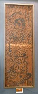 手塚さん直筆、トキワ荘の天井板