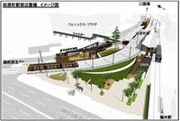 田原町駅、屋根通路で動線を整備