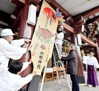 神明神社にジャンボ羽子板お目見え