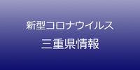 三重県で32人コロナ感染、四日市市の施設でクラスター発生 8月2日発表