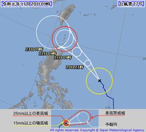 11月で5個目、台風27号が発生
