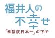 福井の常識は「日本の非常識」