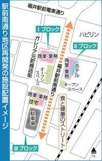 南通り再開発計画 了承 市都計審 市長に答申、月内決定へ 福井駅西口