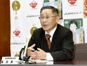 JA福井県新組合長「在り方見直す」