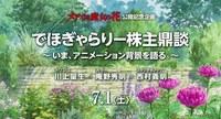 川上量生×庵野秀明×西村義明 『メアリと魔女の花』トーク付き試写会開催