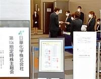 役員の感染を陳謝 日華化学が株主総会