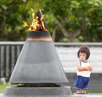沖縄戦、きょう「慰霊の日」