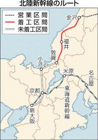 新幹線敦賀開業、コロナ懸念払拭狙う