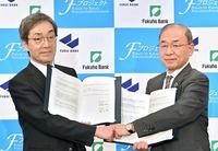 福井銀と福邦銀、資本提携に合意