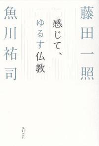 『感じて、ゆるす仏教』藤田一照、魚川祐司著 がんばる修行からの転換