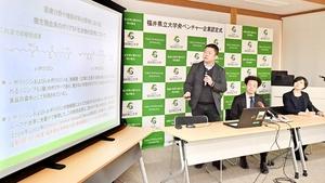 福井県立大学が初のベンチャー設立