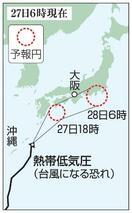 西日本や東日本で大雨の恐れ