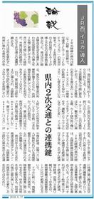 【マイトップニュース】イコカの利便性向上を 山本…