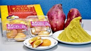 宇都宮正二商店と新珠食品が開発した「もちもち焼きいも饅頭」。手前右は餡に使ったとみつ金時のペースト