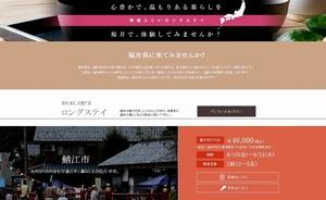 福井県の新規事業「幸福ふくいロングステイ」を紹介する特設ホームページの一部