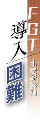 北陸新幹線FGT導入困難 上 敦賀乗り換え長期化…