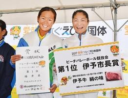 愛媛国体ビーチバレーボール成年女子で優勝した村上めぐみ(左)と幅口絵里香=16日、愛媛県伊予市の五色姫海浜公園