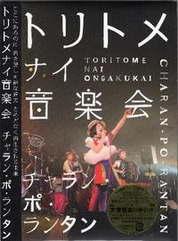 「DVD=1」 チャラン・ポ・ランタン『トリトメナイ音楽会』 激情的に、劇場的に