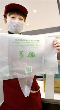 バイオマス素材 レジ袋導入 県民生協「ハーツ」 全店舗、1日から有料化