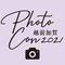 越前加賀エリアの写真を応募して特産品をゲットしよう!