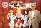 """漫画家50年・弓月光氏、""""都合のいい女""""描かず …"""