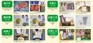 2千円お得な県産品福袋スタート