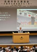 大阪府北部地震から1年になるのを前に、高槻市で開かれた講演会=15日午前