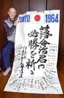 東京五輪で当時の今立町長らから贈られた寄せ書きを広げる落合さん=1月6日、京都市