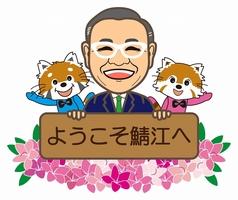 牧野百男・福井県鯖江市長をキャラクターにした無料通話アプリ「LINE」のスタンプ