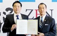 関係人口の創出や商工業発展へ協定 永平寺町と福井信金