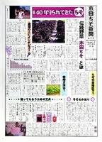 知事賞に選ばれた岩村朋美さんの「木田ちそ新聞」